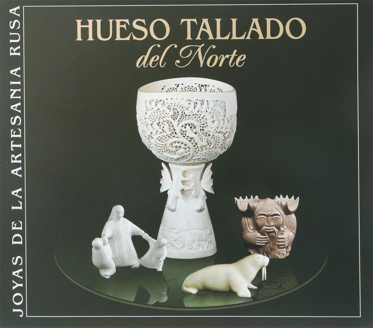 Н. Вышар, А. Габышева, Н. Крестовская и др. Северная резная кость / Hueso Tallado del Norte (на испанском языке)