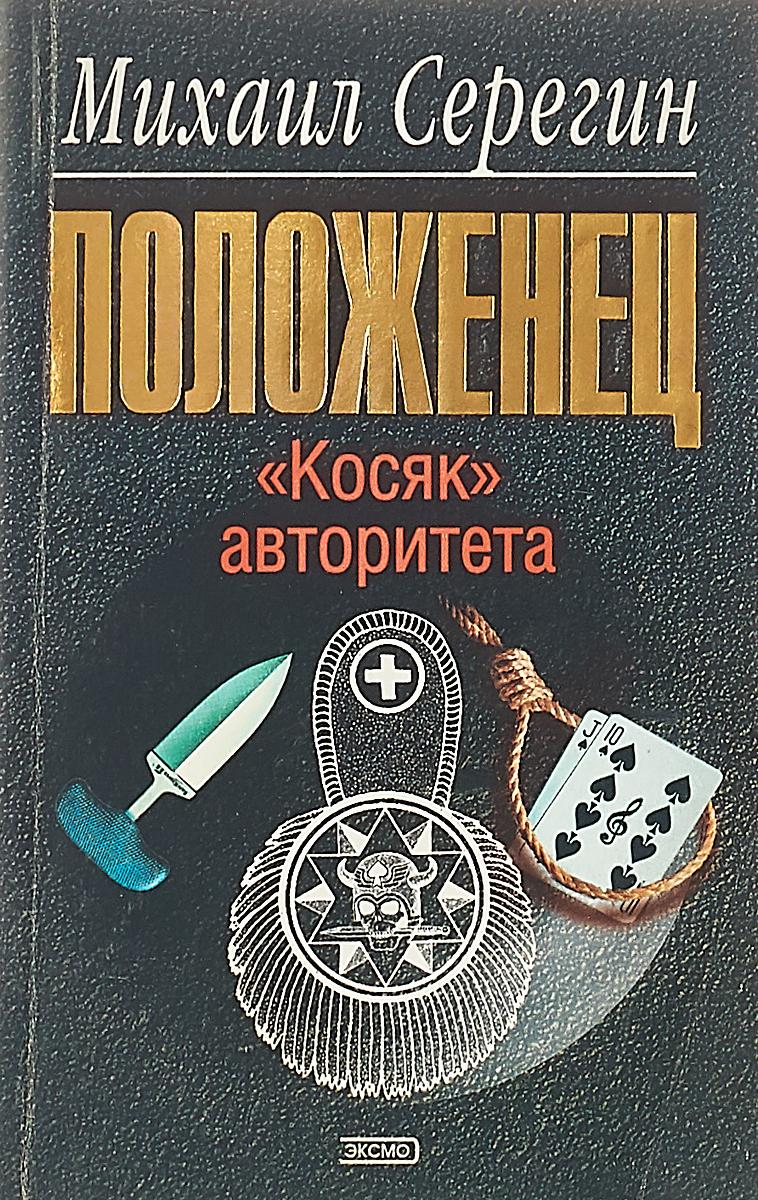 """Книга """"Косяк"""" авторитета. М. Серегин"""