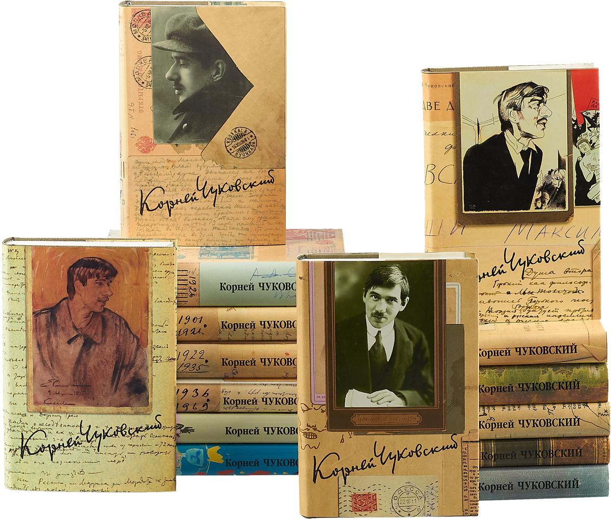 Корней Чуковский Корней Чуковский. Полное собрание сочинений в 15 томах (комплект из 15 книг)