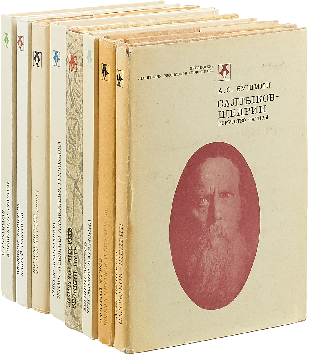 """Библиотека """"Любителям российской словесности"""" (комплект из 8 книг)"""