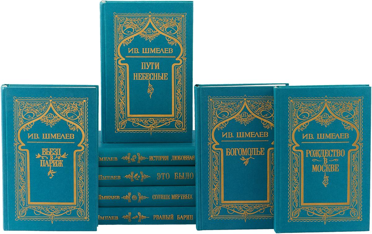 Ив. Шмелев Ив. Шмелев. Собрание сочинений в 5 томах + 3 дополнительных тома (комплект из 8 книг) русский уголовный роман в 3 томах 2 дополнительных тома комплект из 5 книг