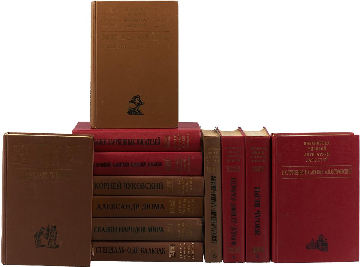 Библиотека мировой литературы для детей (комплект из 12 книг)