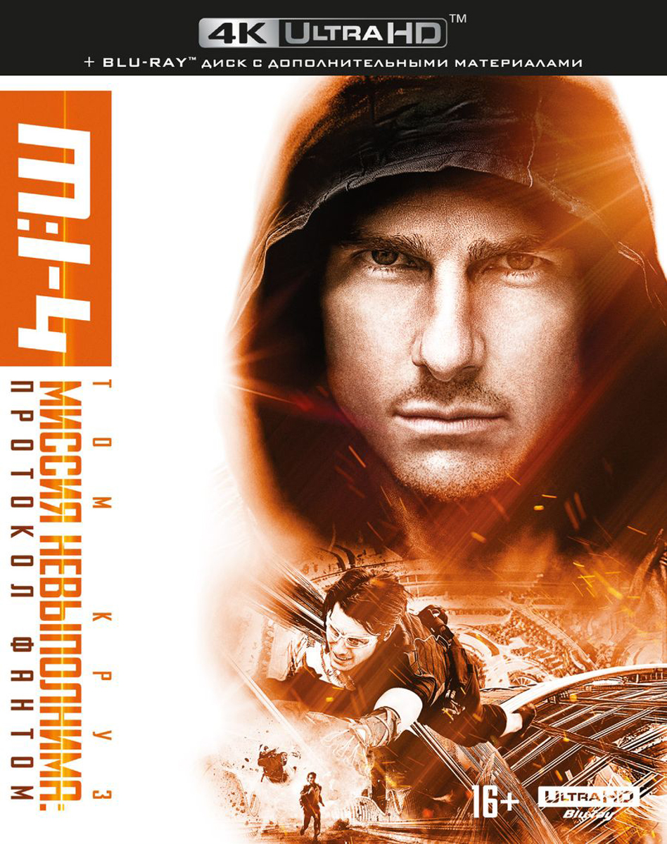 Миссия невыполнима: Протокол Фантом (4K UHD Blu-ray + Blu-ray) миссия невыполнима протокол фантом blu ray