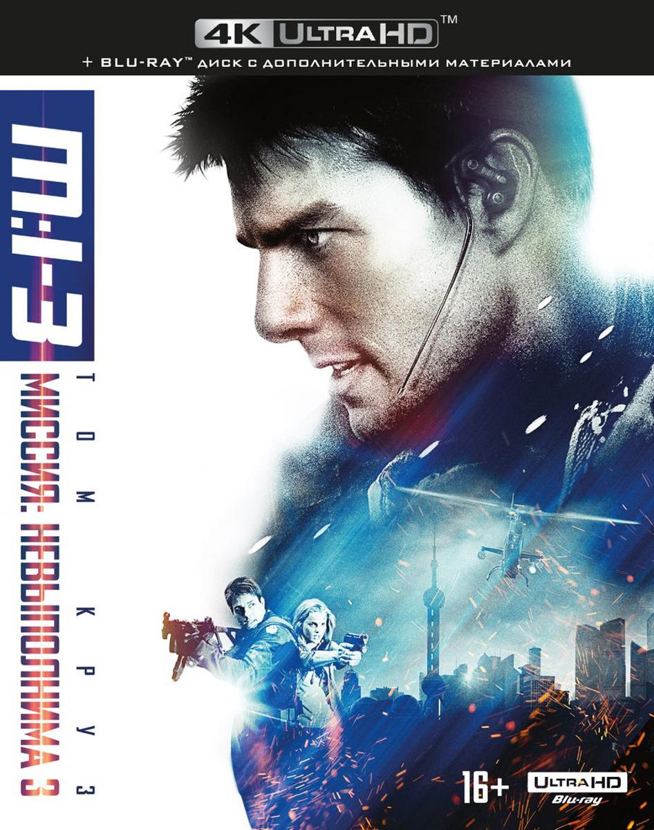 Миссия: невыполнима 3 (4K UHD Blu-ray + Blu-ray) миссия невыполнима протокол фантом blu ray