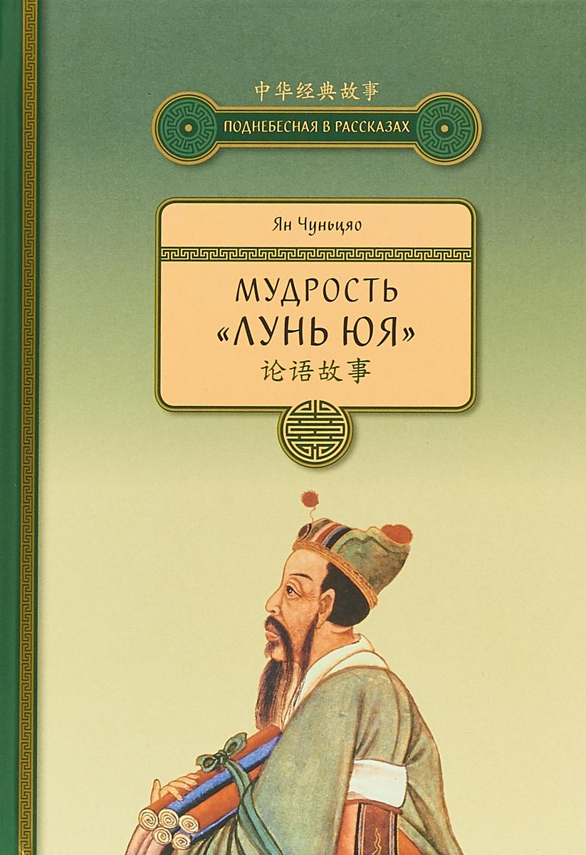 """Ян Чуньцяо Мудрость """"Лунь Юя"""""""