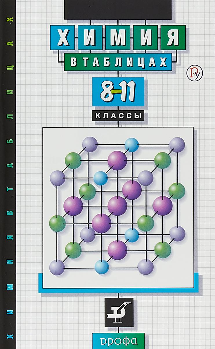 Алла Насонова Химия в таблицах. 8-11 классы. Справочное пособие