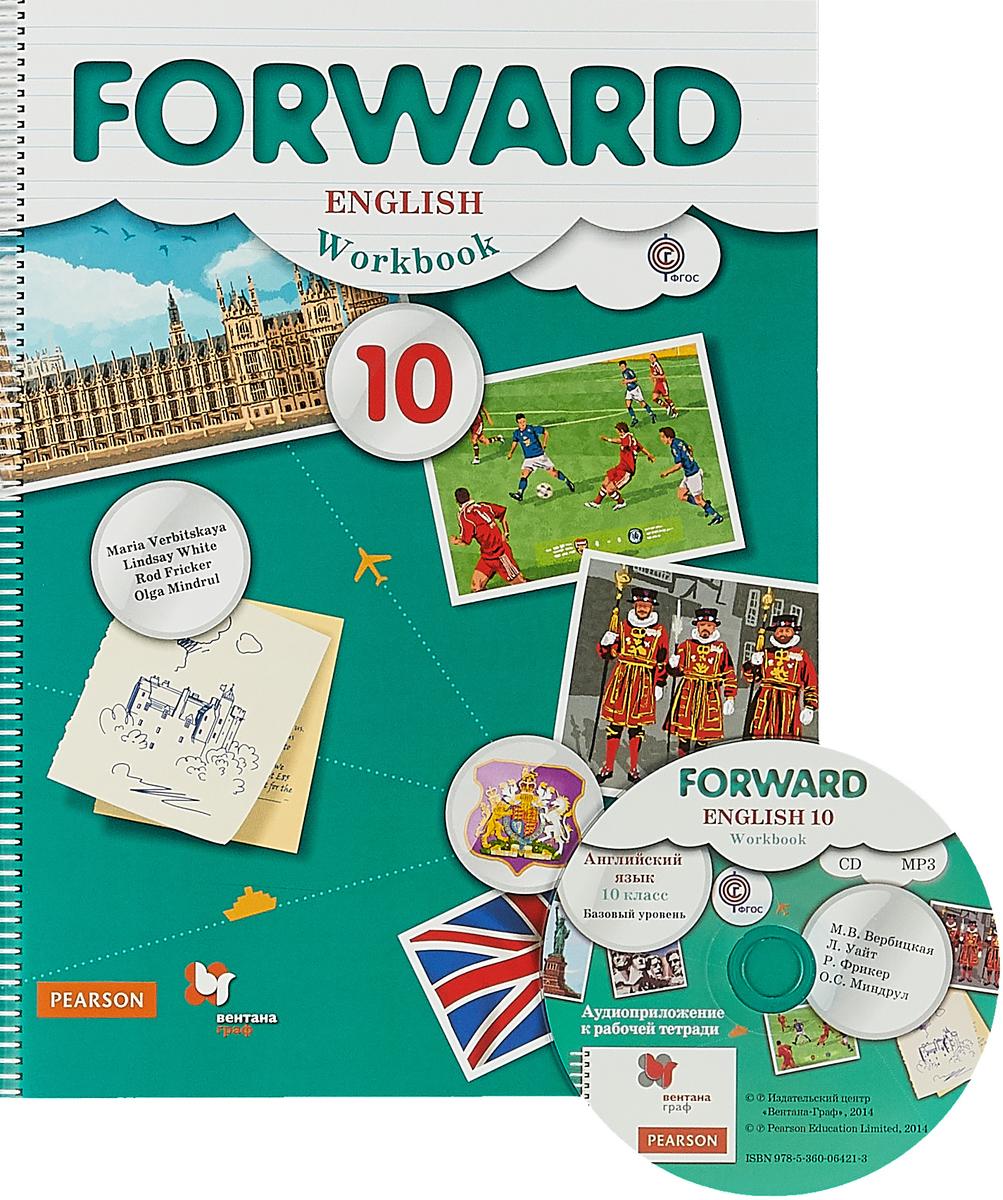 М. В. Вербицкая, Р. Фрикер, Л. Уайт Forward English 10: Workbook / Английский язык. 10 класс. Базовый уровень. Рабочая тетрадь (+ CD)