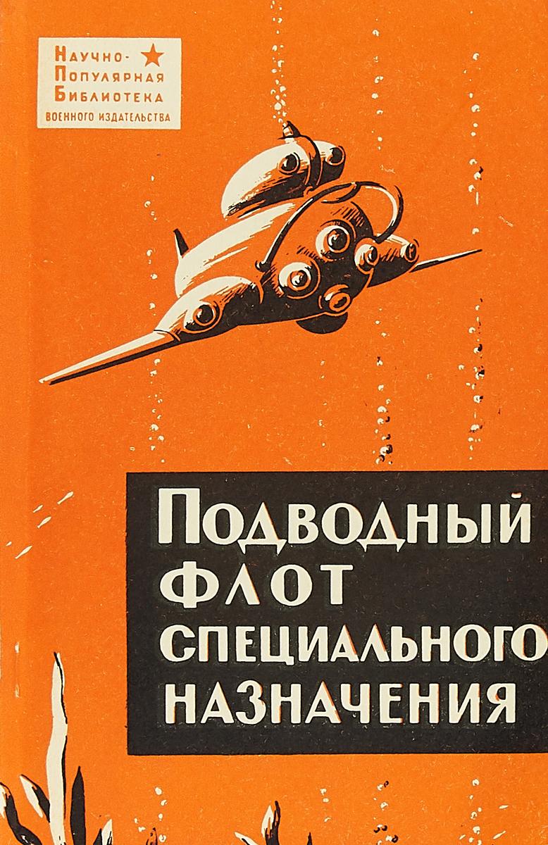 Максимов В., Новиков А., Прокофьев О. Подводный флот специального назначения