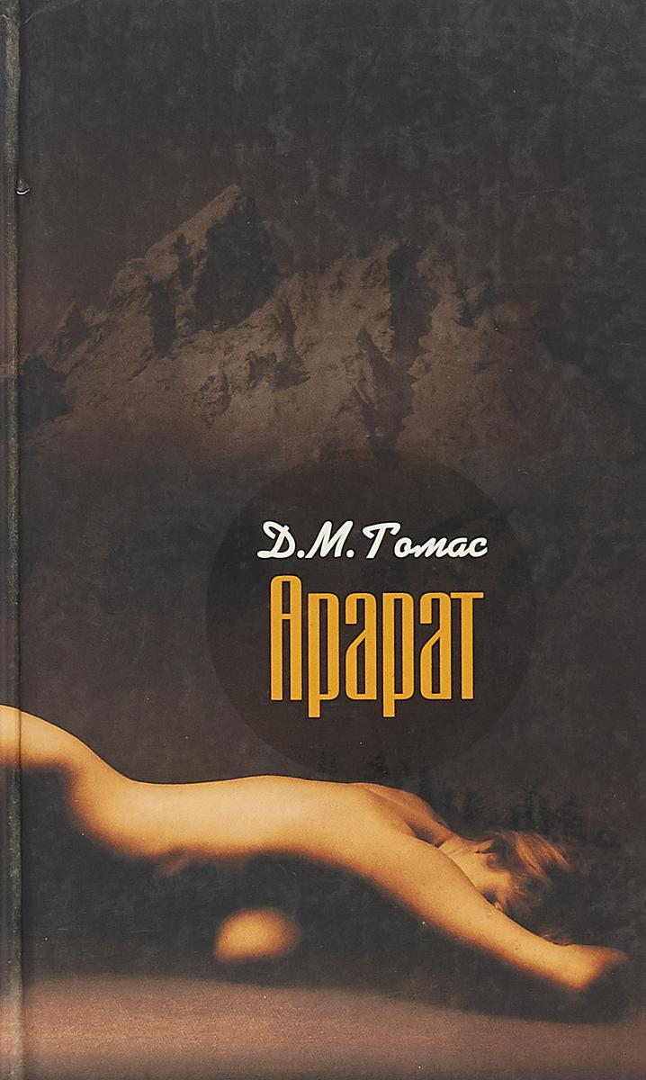 Томас Д. Арарат