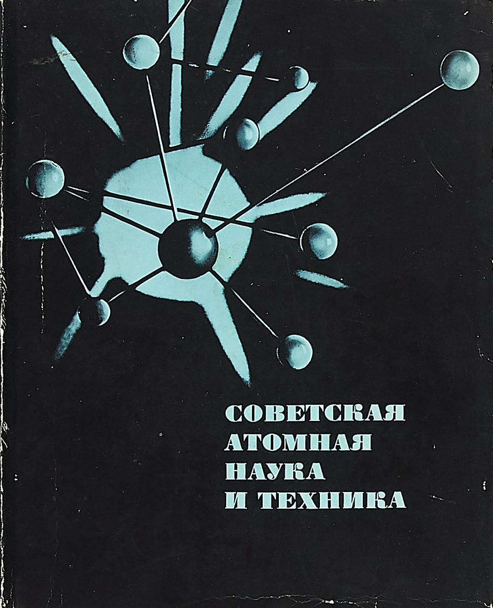 Советская атомная наука и техника наука и техника 26 52 конволют
