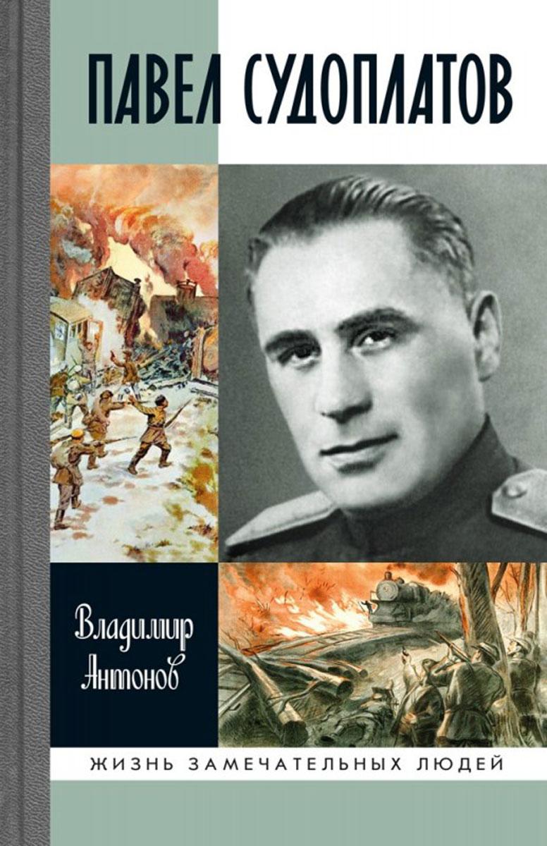 Владимир Антонов Павел Судоплатов