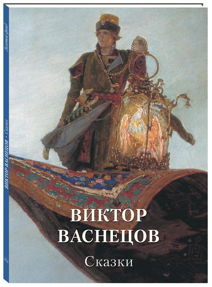Виктор Васнецов Виктор Васнецов. Сказки а к лазуко виктор михайлович васнецов