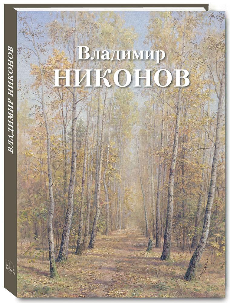 85f0cdc28365 Владимир Никонов — купить в интернет-магазине OZON с быстрой доставкой