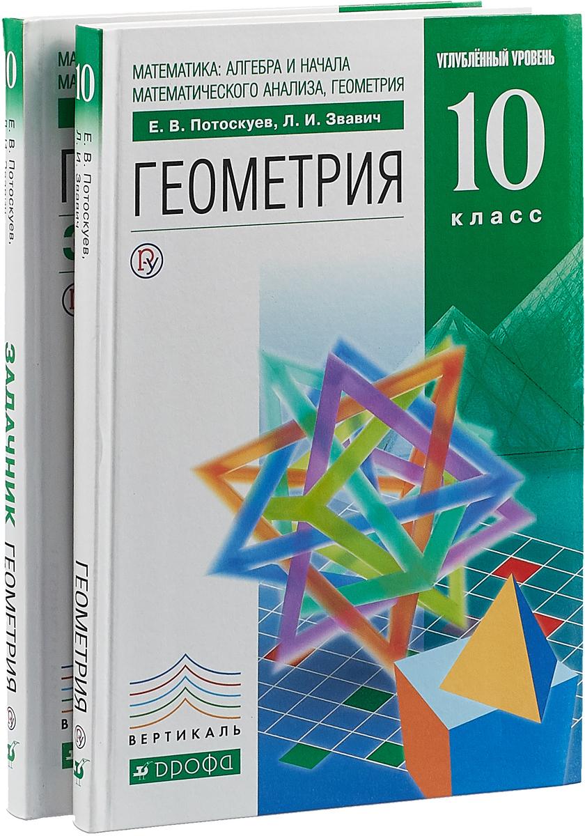 Математика. Алгебра и начала математического анализа. Геометрия. 10 класс. Углубленный уровень. Учебник + задачник (комплект из 2 книг)