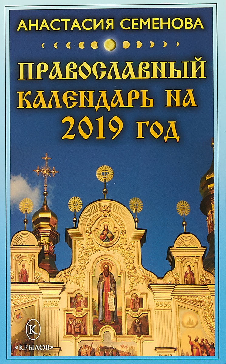 Православный календарь на 2019 год Православный календарь на каждый день 2019 года охватывает основные...
