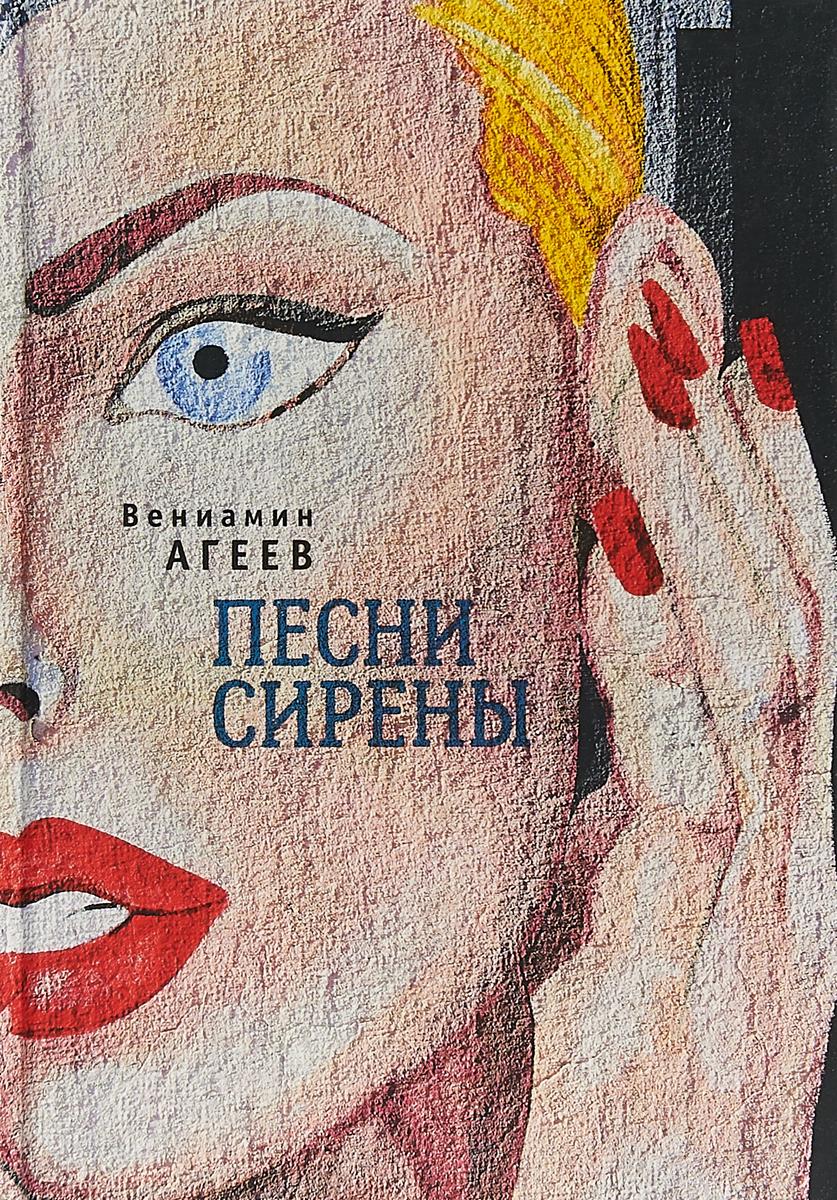 Вениамин Агеев Песни сирены