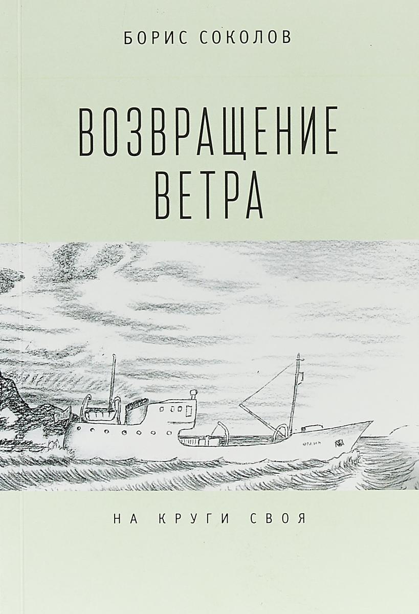 Борис Соколов Возвращение ветра. На круги своя