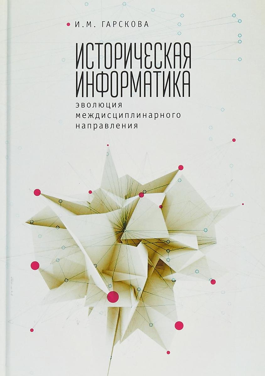 И. М. Гарскова Историческая информатика. Эволюция междисциплинарного направления