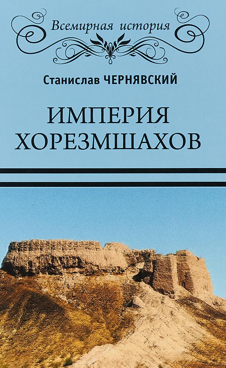 Станислав Чернявский Империя хорезмшахов