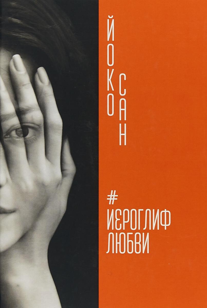 Йоко Сан Иероглиф любви