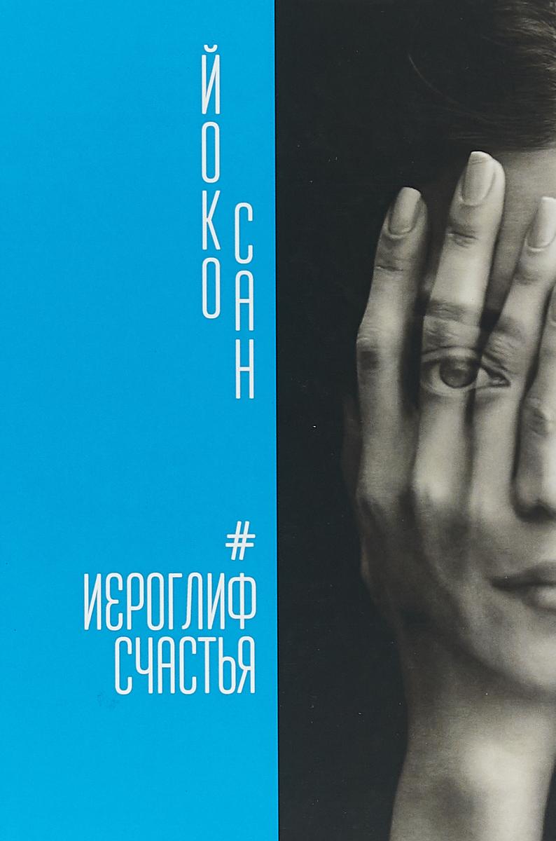 Йоко Сан Иероглиф счастья