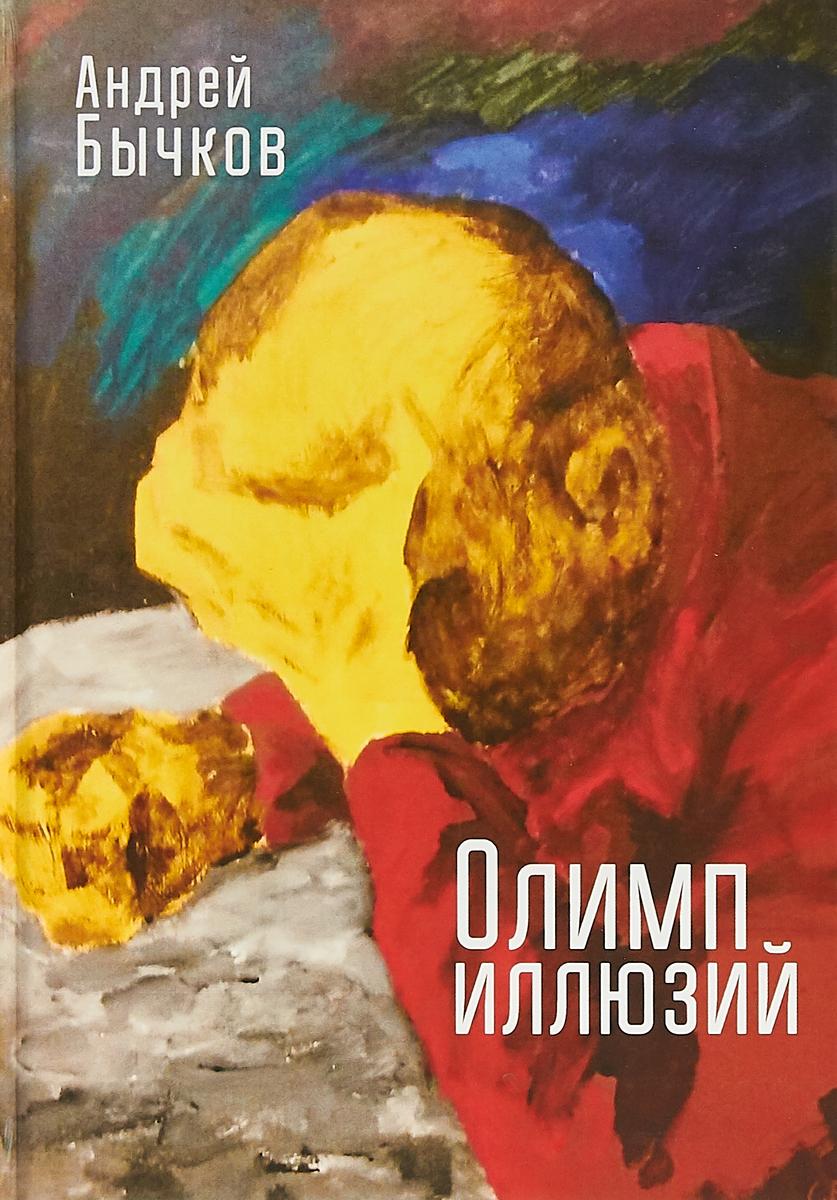 Олимп иллюзий | Бычков Андрей Станиславович