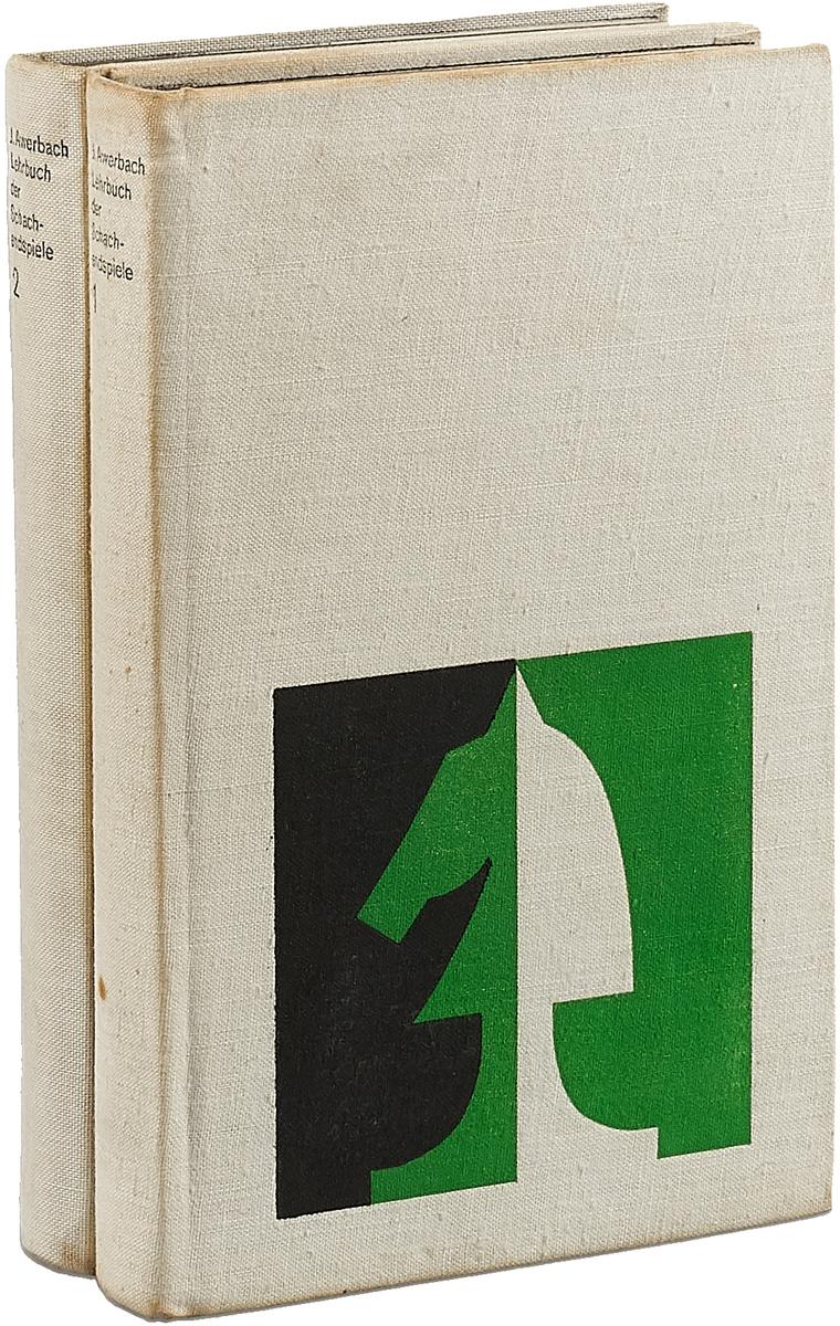 J. Awerbach Lehrbuch der Schachendspiele (комплект из 2 книг) der grune max 3 lehrbuch 3