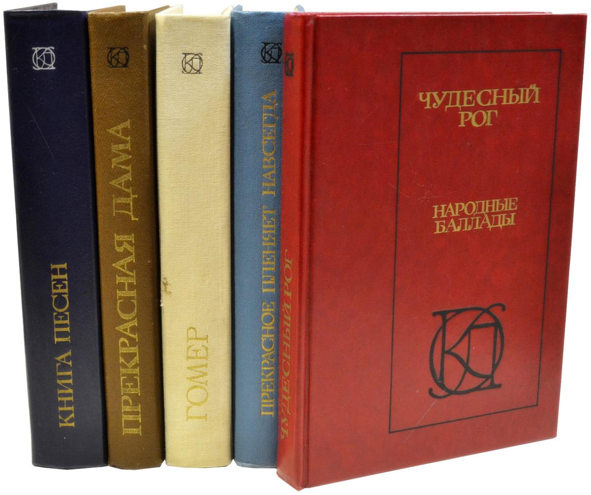 Серия Однотомники классической литературы (комплект из 5 книг) серия любимое чтение комплект из 5 книг
