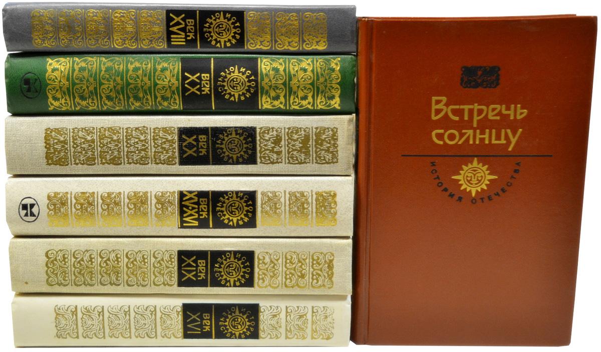 Серия История Отечества в романах, повестях, документах (комплект из 7 книг) серия всемирная история в романах короны скипетры и битвы комплект из 4 книг