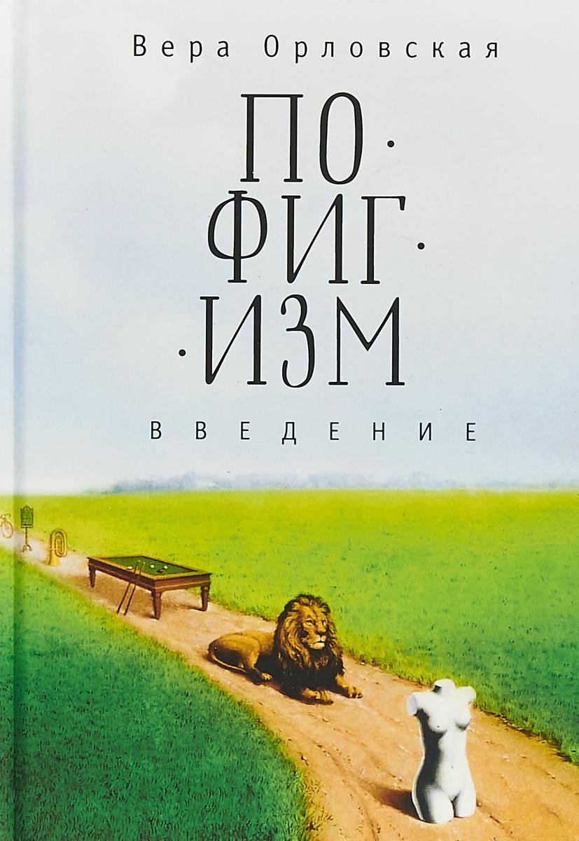 Вера Орловская Пофигизм. Введение