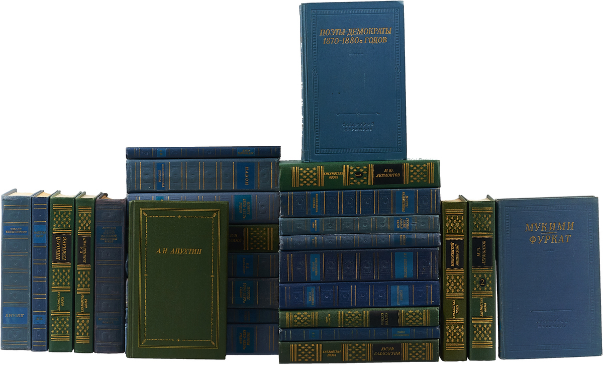 """Серия """"Библиотека поэта. Большая серия"""" (комплект из 27 книг)"""