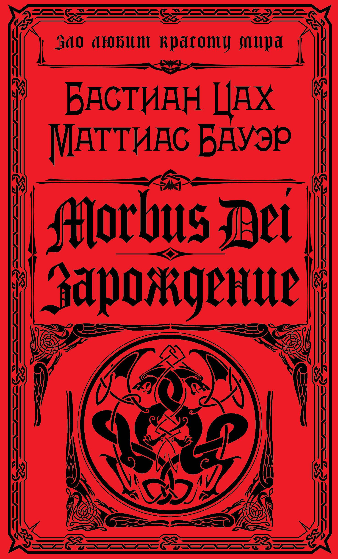 Бастиан Цах Маттиас Бауэр Morbus Dei. Зарождение