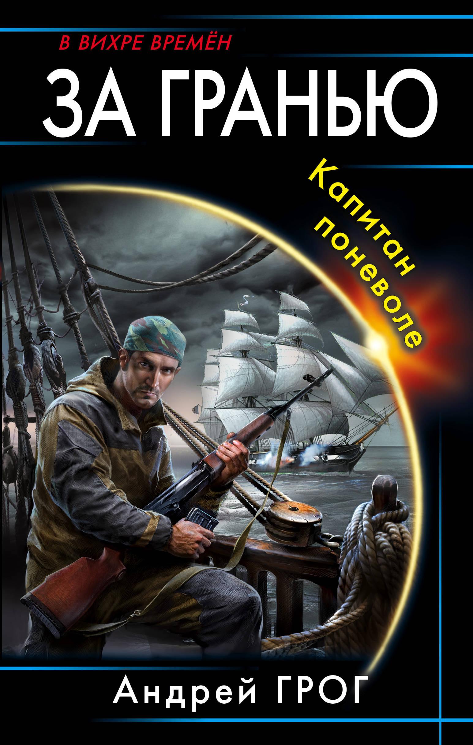 Андрей Грог За гранью. Капитан поневоле