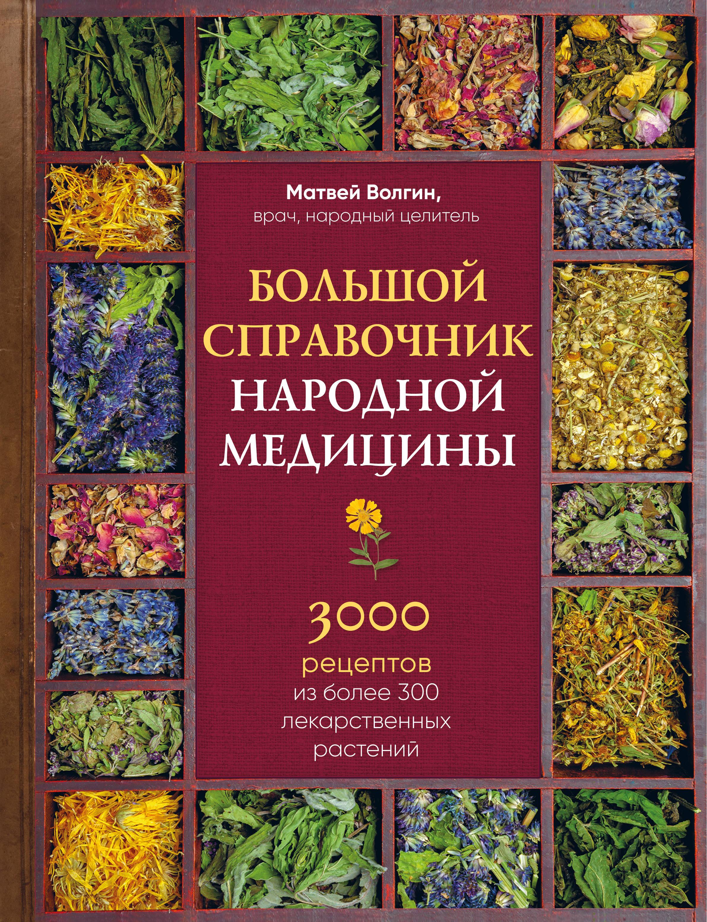 Волгин Матвей Большой справочник народной медицины. 3000 рецептов из более 300 лекарственных растений