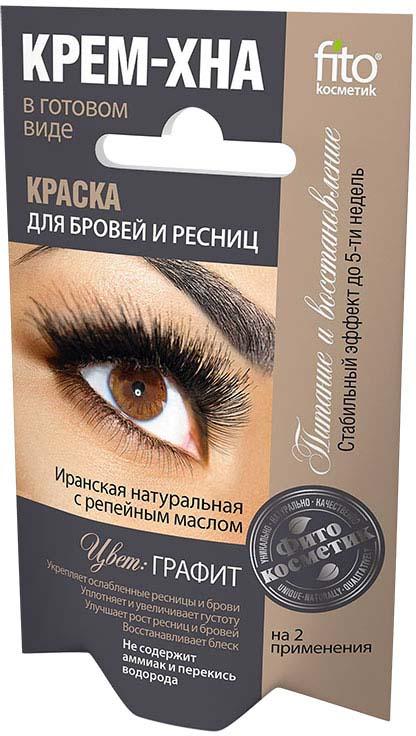 Fito Косметик Краска для бровей и ресниц Крем-хна графит, 4 г fito косметик крем хна шоколад в готовом виде 50 мл
