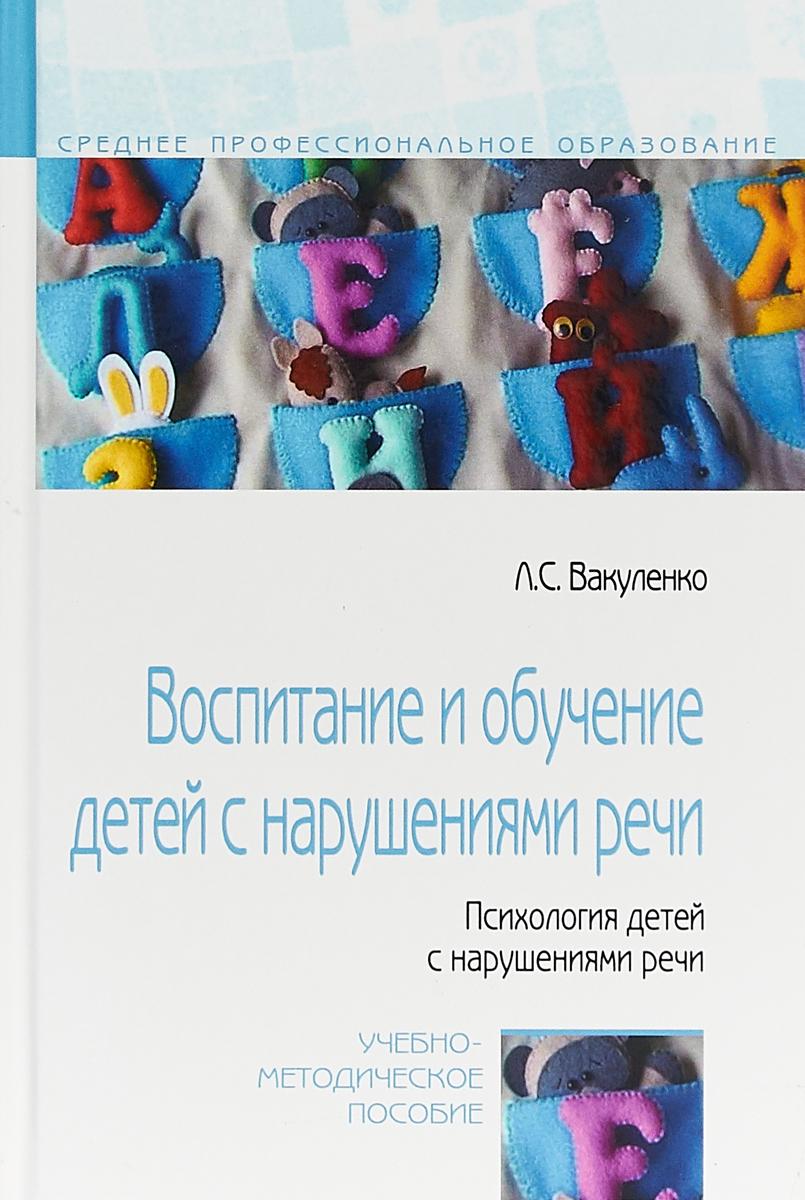 Воспитание и обучение детей с нарушениями речи. Психология детей с нарушениями речи. Учебно-методическое пособие