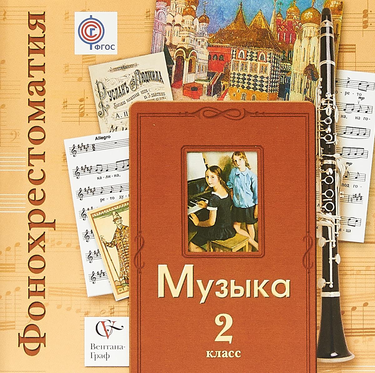 В. О. Усачева Музыка. 2 класс. Фонохрестоматия