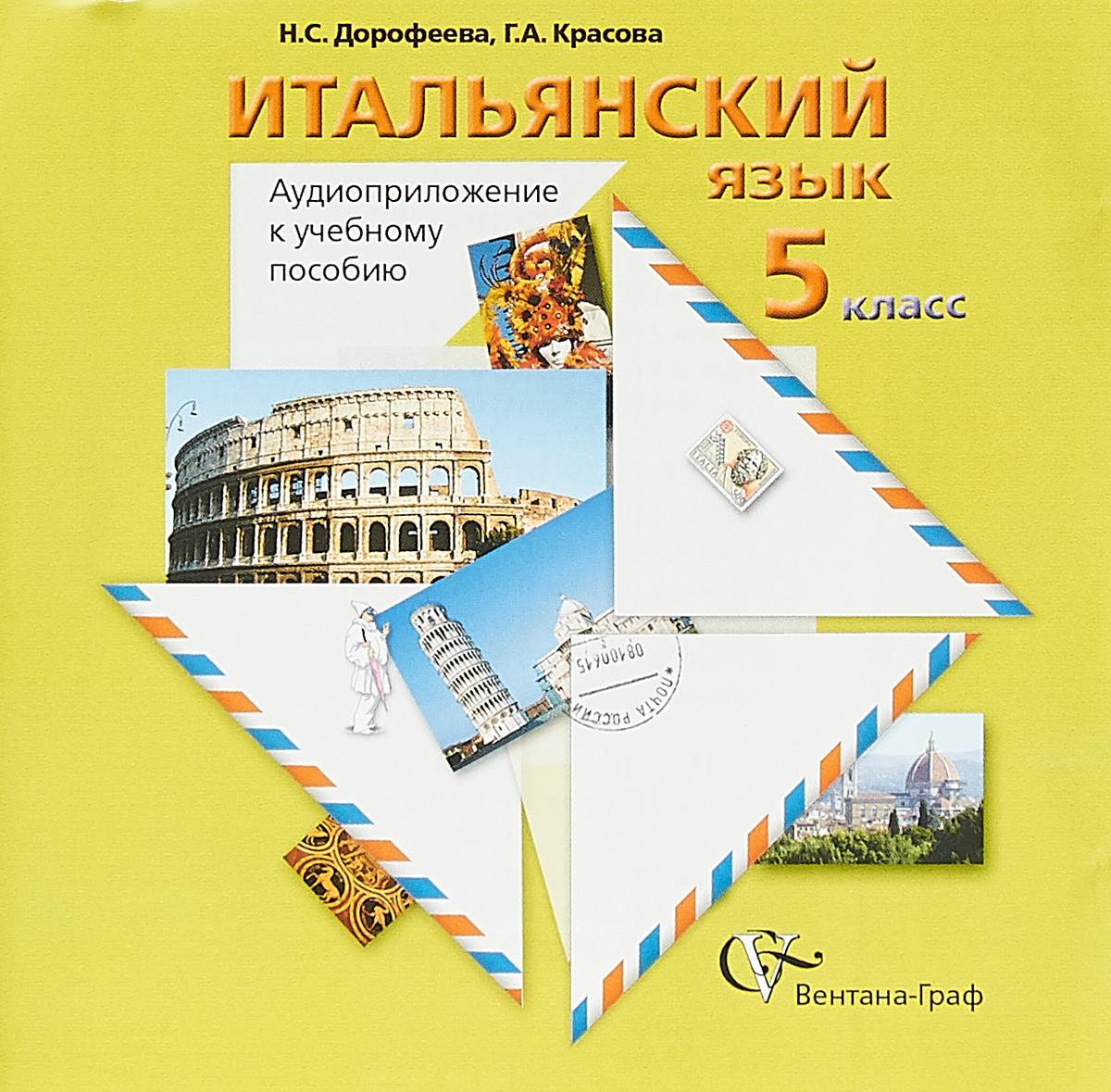 Н. С. Дорофеева, Г. А. Красова Итальянский язык. 5 класс. Аудиоприложение к учебному пособию (CD)