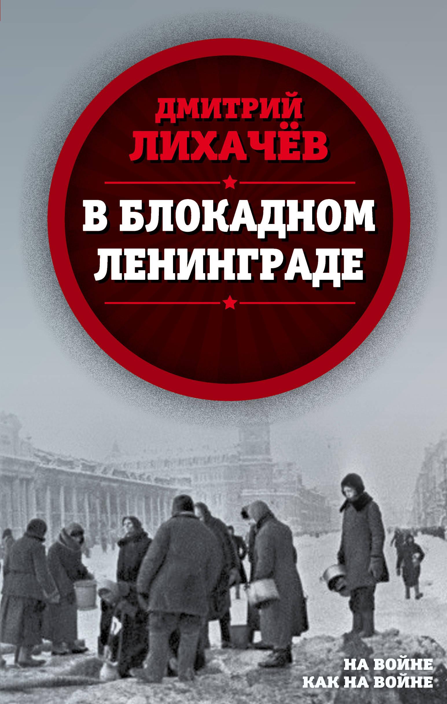 Лихачев Дмитрий Сергеевич В блокадном Ленинграде