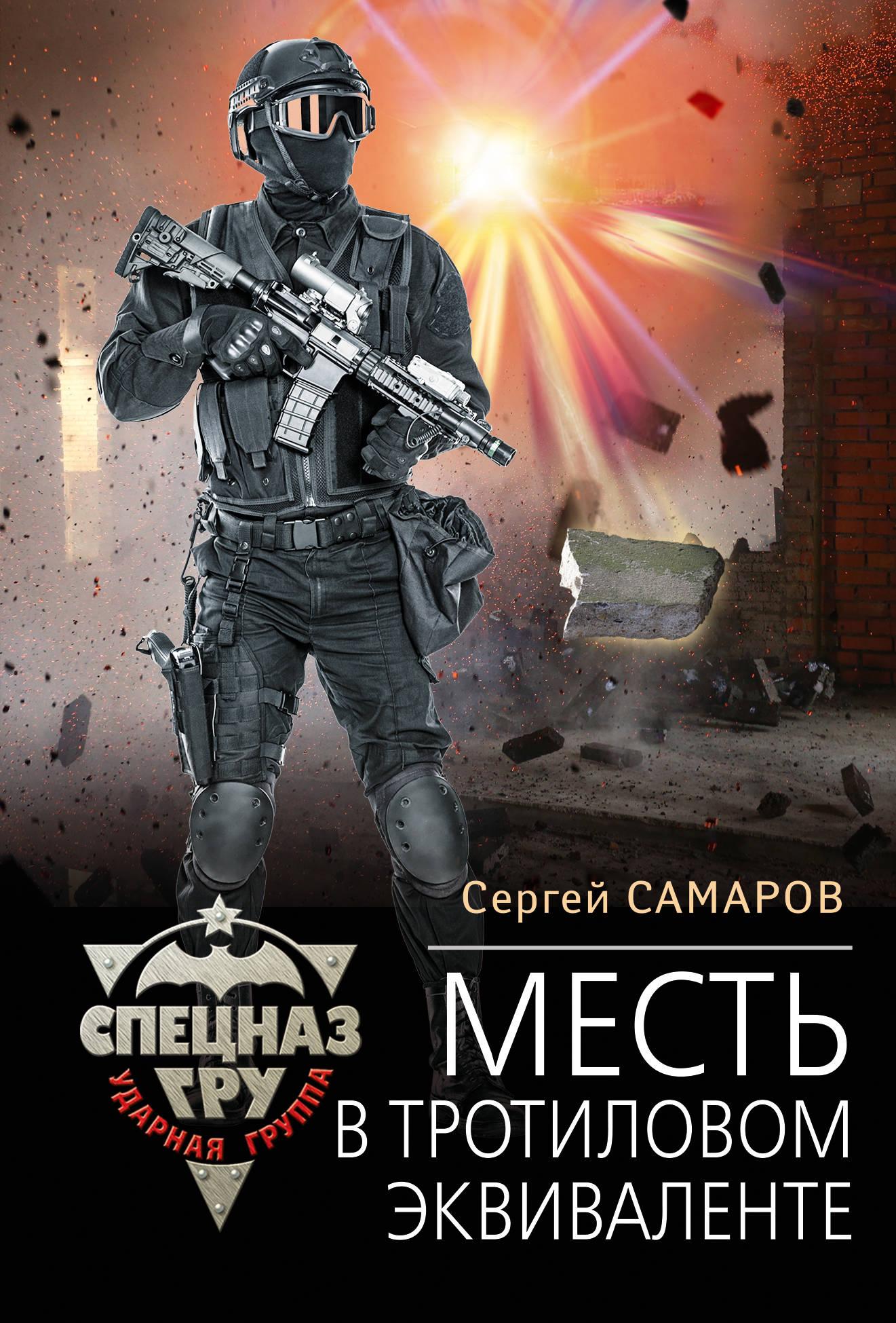 Сергей Самаров Месть в тротиловом эквиваленте