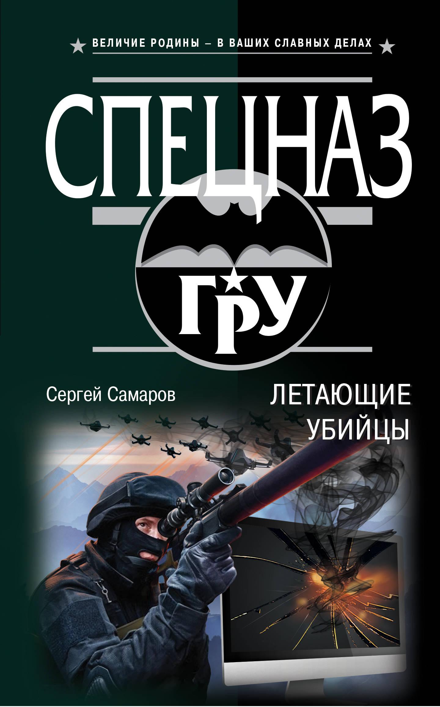 Сергей Самаров Летающие убийцы