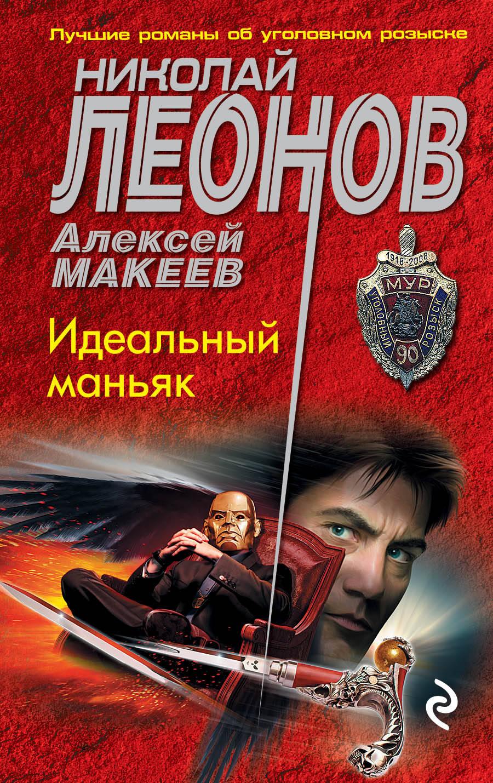 Николай Леонов, Алексей Макеев Идеальный маньяк