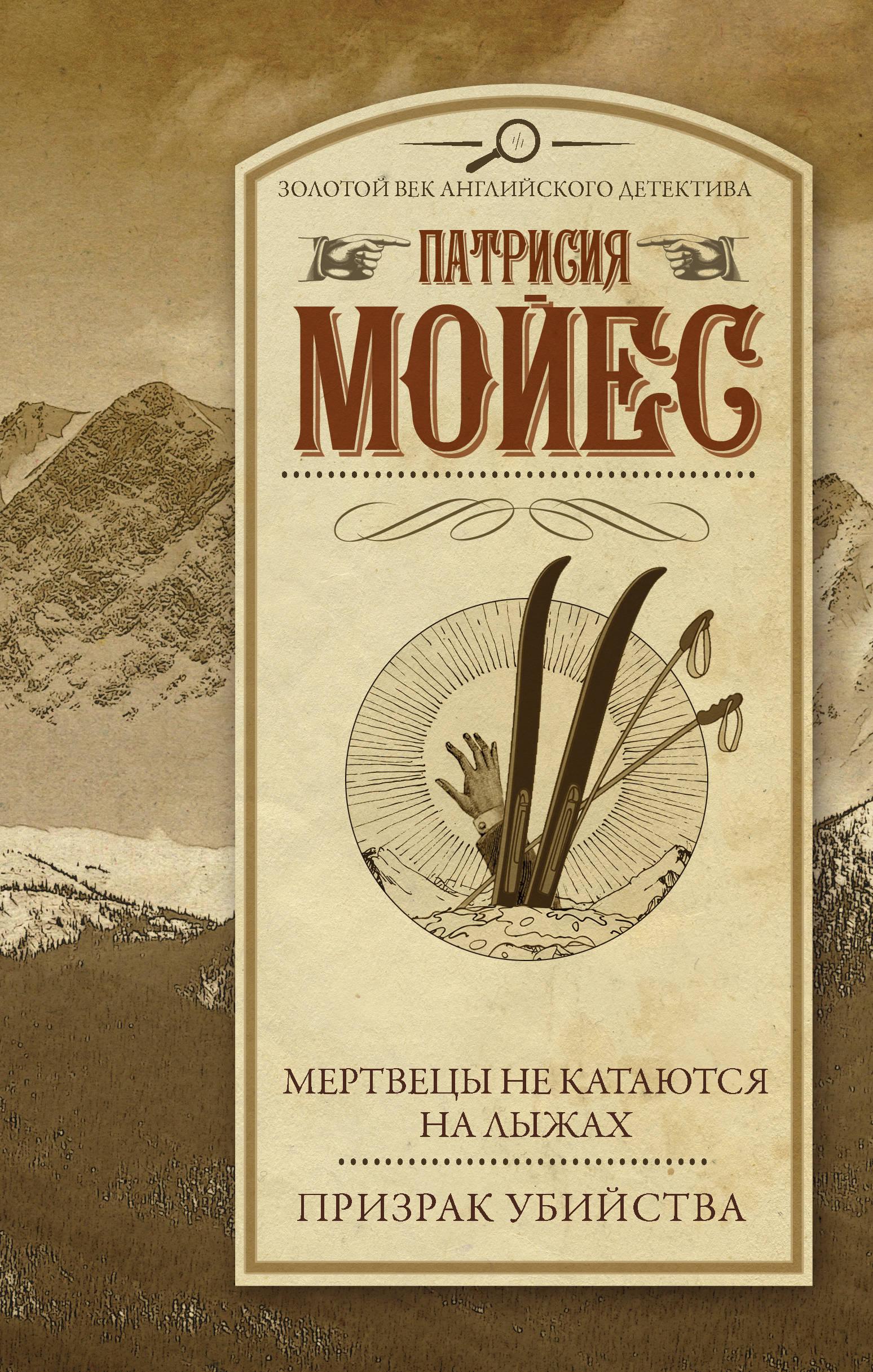 Патрисия Мойес Мертвецы не катаются на лыжах. Призрак убийства