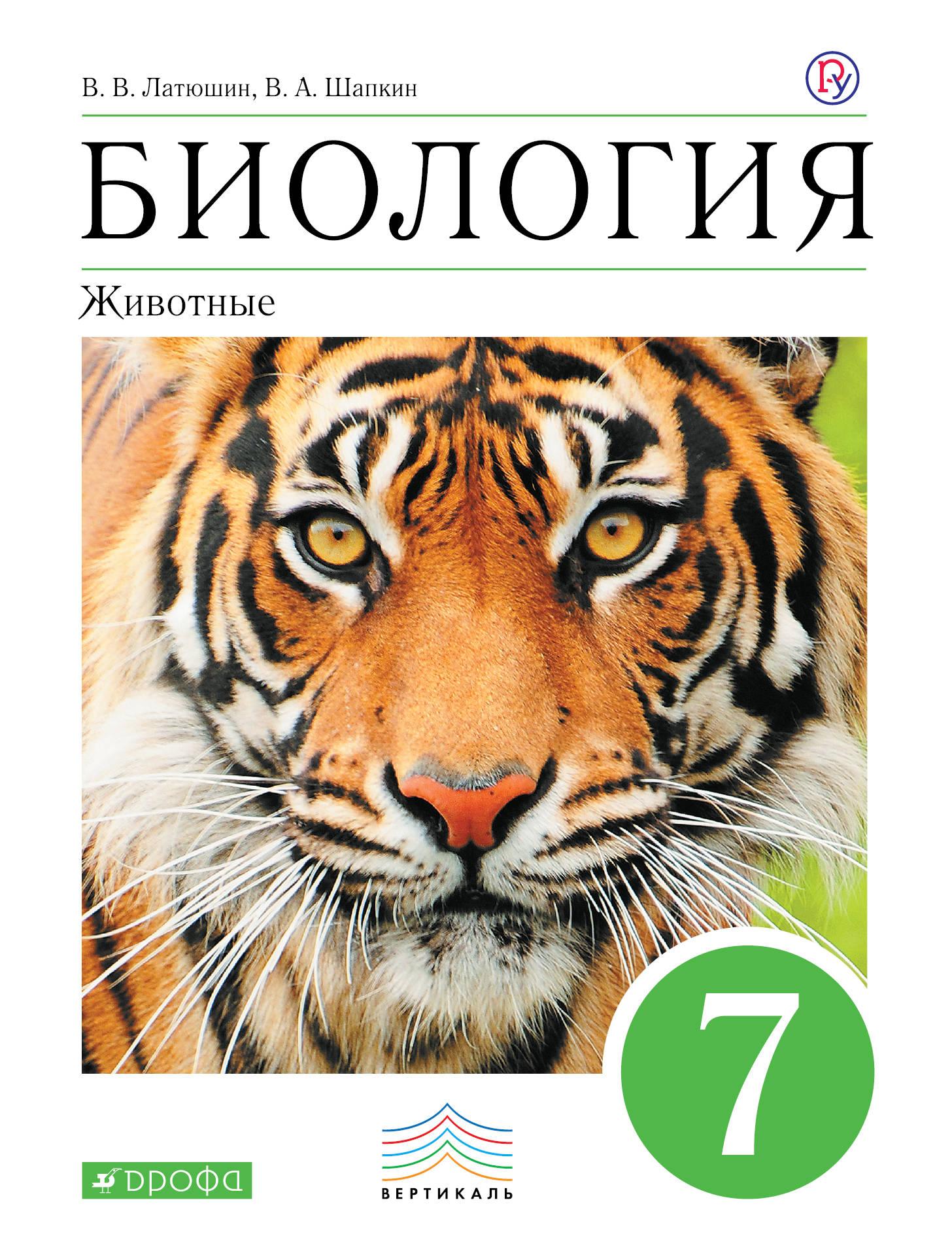 В. В. Латюшин,В. А. Шапкин Биология. 7 класс. Животные. Учебник