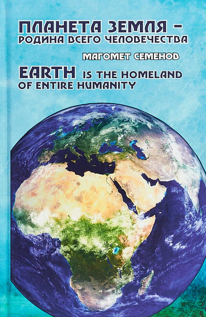 Магомет Семенов Планета земля - родина всего человечества