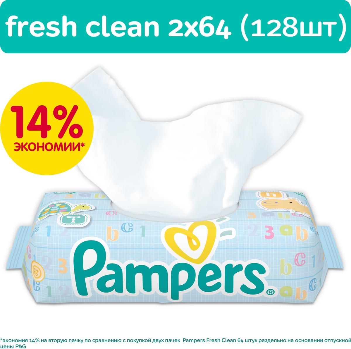 Pampers Детские влажные салфетки Baby Fresh Clean 128 шт