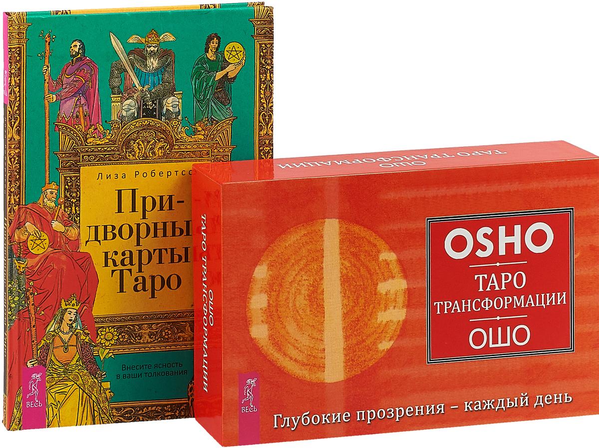 Придворные карты Таро. Таро трансформации (комплект из 2 книг + колода из 60 карт)