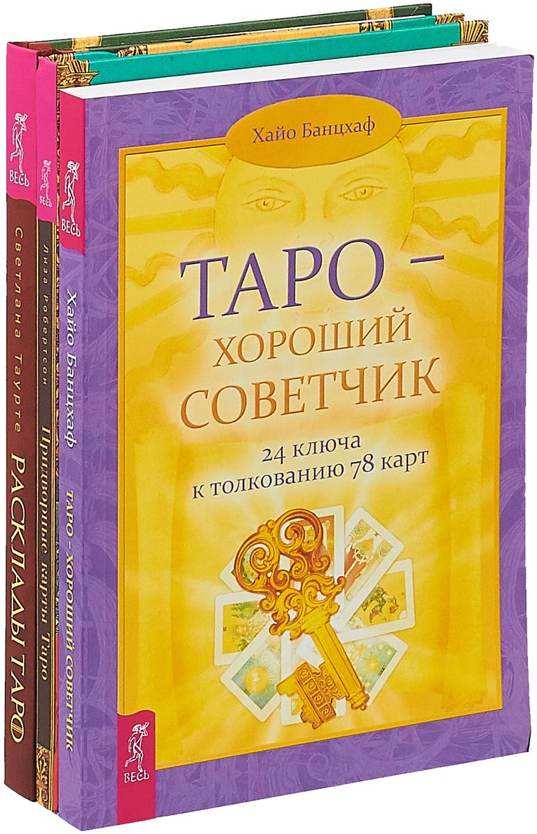 Придворные карты Таро. Таро. Расклады Таро (комплект из 3 книг)
