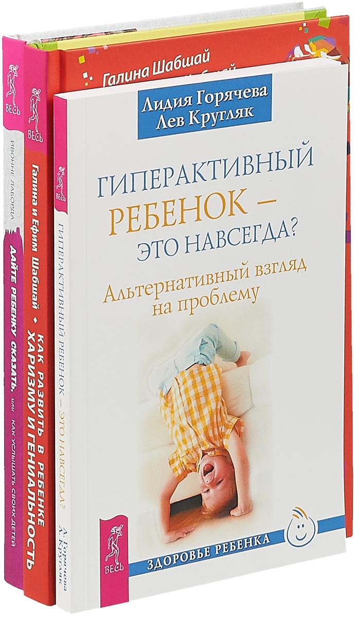 Дайте ребенку сказать + Как развить в ребенке харизму и гениальность + Гиперактивный ребенок - это навсегда? (комплект из 3-х книг)