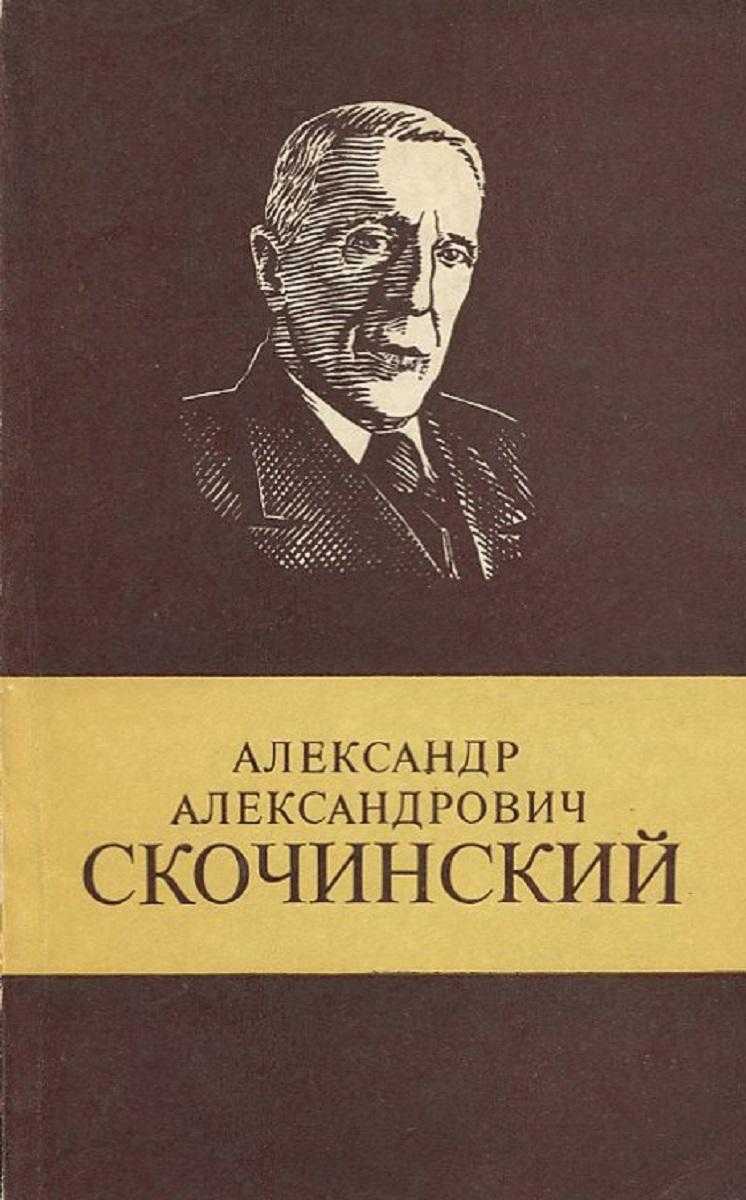 Г.Д. Лидин Александр Александрович Скочинский